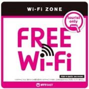 FREE Wi-Fiマーク