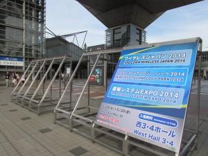 ワイヤレスジャパン2014