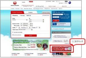 JAL海外地区ホームページTOPのJAL free Wi-Fiバナーをクリックすると、取得方法の説明画面が表示され、画面の案内に従って操作ることで、IDとパスワードを取得できるようになっている。