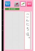 メールアプリ:縦書きで手書きの文字入力にも対応