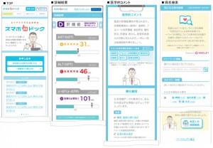 マイページ例:スマートフォン