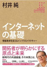 角川インターネット講座