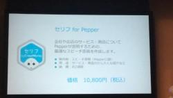 スライド46「セリフ for Pepper」