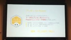スライド48「プレゼン for Pepper」
