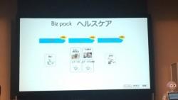 スライド15「Biz pack ヘルスケア」