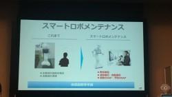 スライド17「スマートロボメンテナンス」