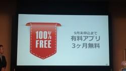 スライド16「有料アプリ3ヶ月無料」