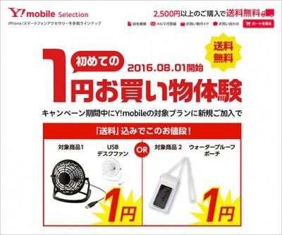 ヤフーモバイルSelection2