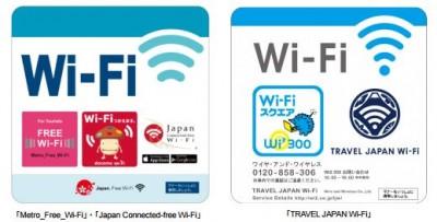 銀座線wifi
