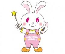 ユニバーサルサービス支援業務キャラクター「ユニちゃん」