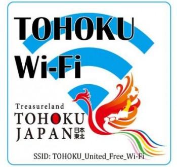 東北wifi