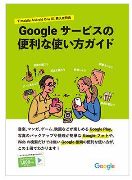 X1Google