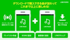 20170712line_download