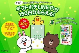 LINE Payポチ