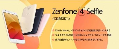 ZENフォン