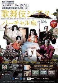 バーチャル歌舞伎