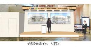 南三陸5Gイメージ図