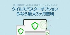 LINEモバイルウイルスバスター