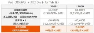 アップルペンシル料金表2