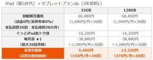 アップルペンシル料金表スマホセット2