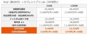 アップルペンシル料金表スマホセット1