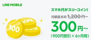 LINE×Softbank300