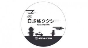 robo旅タクシー