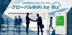 グローバルWi-Fi1