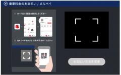 メルペイ×ジャパンタクシー4