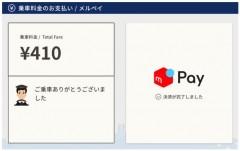 メルペイ×ジャパンタクシー5
