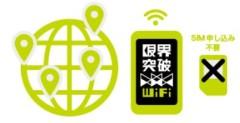 限界突破Wi-Fi海外