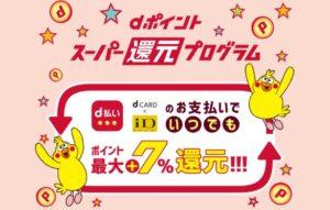 NTTドコモ、加盟店でdポイントが3倍たまる「dポイント スーパーチャンス」の事前エントリー受付開始