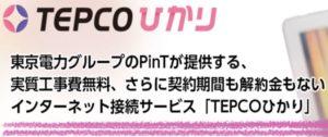 「PinTでんき」に続き「TEPCOひかり」西日本エリアへの提供開始